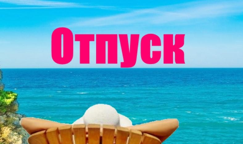 Новости! Отпуск!